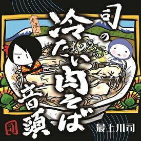 【ふるさと納税】司の冷たい肉そば音頭(CD)と最上川司プロデュースかほく冷たい肉そば(2人前)のセット
