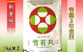 【ふるさと納税】【2020年(令和2年)産】山形県河北町産雪若丸10kg(5kg×2袋)