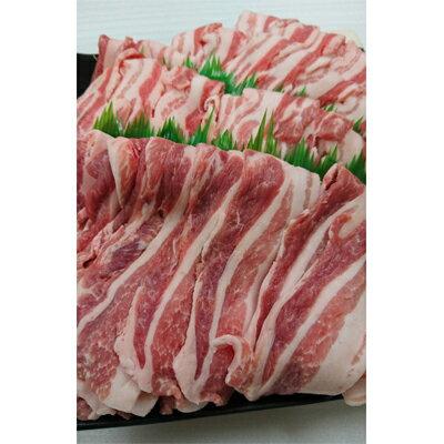 【ふるさと納税】やまがたの豚バラスライス約2.2kg