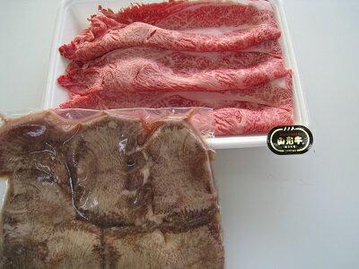 【ふるさと納税】山形牛肩スライス約350gと厚切り牛タン約300g