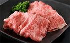 山形牛肩肉約500g