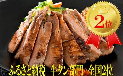 【ふるさと納税】厚切り牛タン約600g