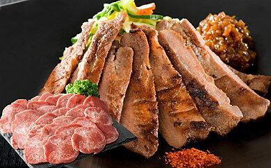 【ふるさと納税】厚切り牛タン約300gと焼肉用牛タンスライス約180g