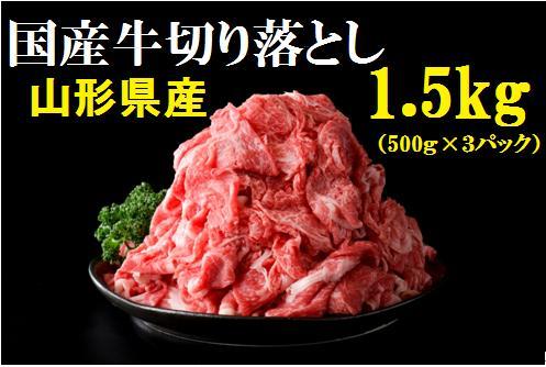 【ふるさと納税】山形県産国産牛切り落とし1.5kg(500g×3個)