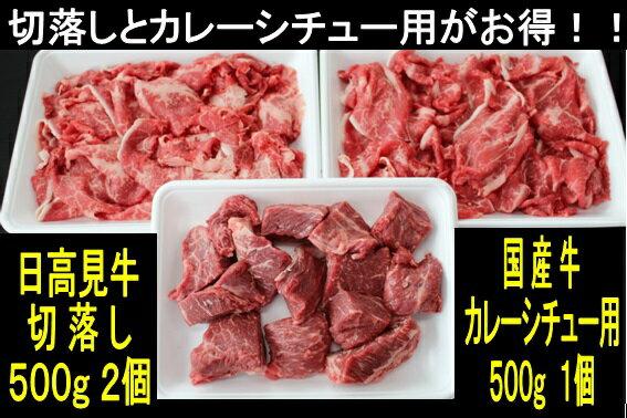 【ふるさと納税】日高見牛切り落とし約1.0kg(約500g×2パック)と国産牛カレーシチュー用約500g