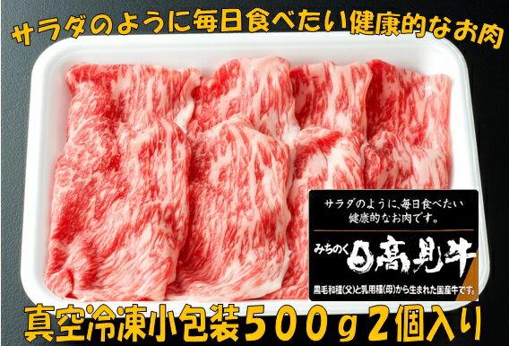 【ふるさと納税】日高見牛すき焼き用約1.0kg(約500g×2パック)
