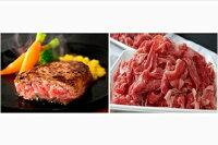 国産牛100%ハンバーグ約150g×5個と国産牛切り落とし約500g