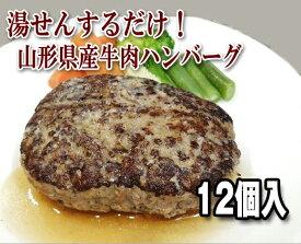 【ふるさと納税】湯せんで温めるだけ!山形県産牛肉ハンバーグ1.32kg(110g×12個入り)
