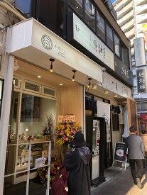 【ふるさと納税】河北町アンテナショップ「かほくらし」(東京・三軒茶屋)で使える商品券