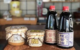 【ふるさと納税】三吉麹屋の味噌・醤油セット
