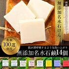 【ふるさと納税】無添加名水石鹸14個(定番8種類+季節の石鹸6個)