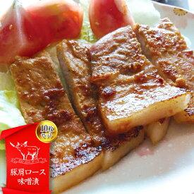 【ふるさと納税】月山maltポーク【豚カタロース】味噌漬け10枚(900g)セット