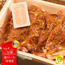 【ふるさと納税】月山maltポーク【豚ロース】味噌漬け5枚(450g)セット (ギフトボックス入り)