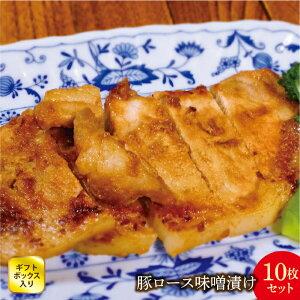 【ふるさと納税】豚ロース味噌漬け10枚(900g)セット (ギフトボックス入り)