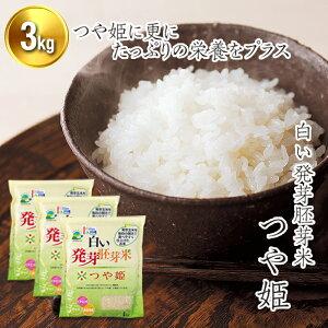 【ふるさと納税】白い発芽胚芽米 つや姫 3kg