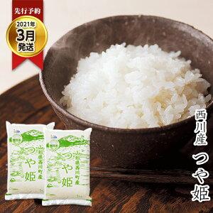 【ふるさと納税】《先行予約》西川産 無洗米 つや姫 10kg (2021年3月発送)