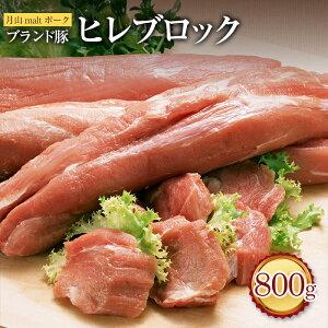 【ふるさと納税】月山maltポーク 豚ヒレ ブロック 2本セット 800g
