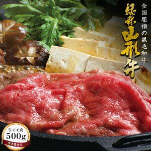 【ふるさと納税】山形牛 すき焼き用 牛モモ肉 500g