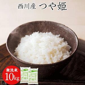 【ふるさと納税】令和元年度産 西川産 無洗米 つや姫 10kg