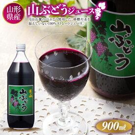 【ふるさと納税】月山 山ぶどうジュース900ml FYN9-296