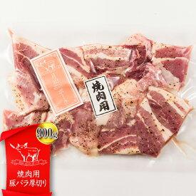 【ふるさと納税】《月山maltポーク》山形県産焼肉用豚バラ厚切り 900g FYN9-437