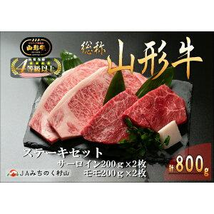 【ふるさと納税】30-[5]山形牛ステーキセット(800g)