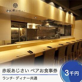 【ふるさと納税】赤坂あじさい ランチ・ディナー 共通お食事券 送料無料