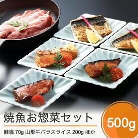 【ふるさと納税】赤坂あじさい お惣菜 焼魚4種5切 山形牛 バラスライス セット 送料無料