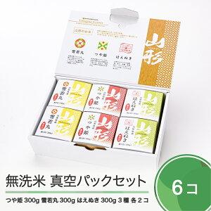 【ふるさと納税】つや姫・雪若丸・はえぬき 無洗米 真空パック 食べ比べセット 計6個 送料無料