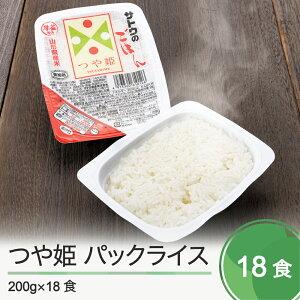 【ふるさと納税】米 白米 パックごはん つや姫 無菌パック 200g×18パック 送料無料