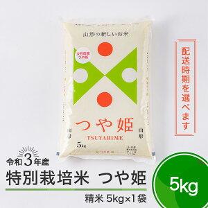 【ふるさと納税】米 令和3年産 つや姫 5kg 大石田町産 特別栽培米 精米 送料無料