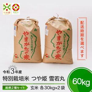 【ふるさと納税】米 先行予約 令和3年産 つや姫 雪若丸 各30kg 計60kg 大石田町産 特別栽培米 玄米 送料無料