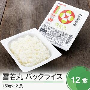 【ふるさと納税】米 白米 パックごはん 雪若丸ごはんパック 150g×12パック 送料無料