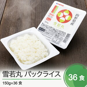 【ふるさと納税】米 白米 パックごはん 雪若丸 ごはんパック 150g×36パック 送料無料