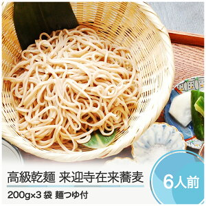 【ふるさと納税】高級乾麺 来迎寺在来蕎麦 3袋 麺つゆ 2本 送料無料