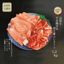 【ふるさと納税】山形牛 すき焼き&切落しセット1.2kg