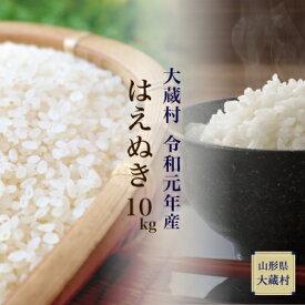 【ふるさと納税】先行予約 令和元年産 はえぬき10kg(精米)