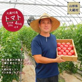 【ふるさと納税】大蔵村特産品 トマト4kg