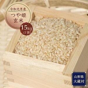 【ふるさと納税】令和元年産 つや姫玄米15kg
