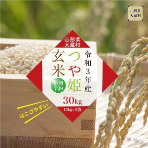 【ふるさと納税】<令和3年産早期予約>つや姫【玄米】30kg(15kg×2袋)