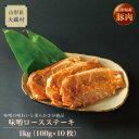 【ふるさと納税】山形県産豚味噌ロースステーキ