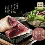 【ふるさと納税】大蔵村産「最上-もがみ-鴨」もも・むね肉セット