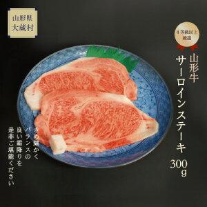 【ふるさと納税】山形牛 サーロインステーキ300g