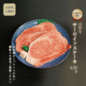 【ふるさと納税】山形牛 サーロインステーキ630g