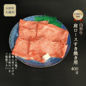 【ふるさと納税】山形牛 肩ロースすき焼き用 400g