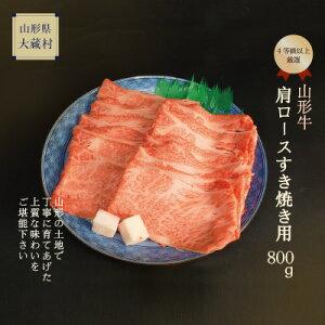 【ふるさと納税】山形牛 肩ロースすき焼き用 800g