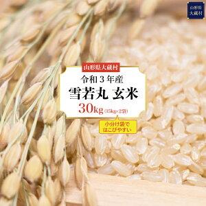 【ふるさと納税】<令和3年産>雪若丸【玄米】30kg(15kg×2袋)