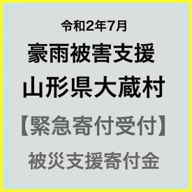 【ふるさと納税】【令和2年7月 豪雨災害支援緊急寄附受付】山形県大蔵村災害応援寄附金(返礼品はありません)