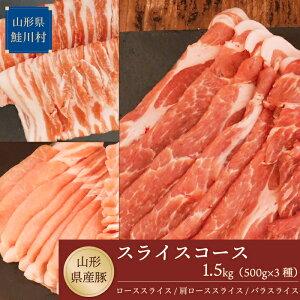 【ふるさと納税】山形県産豚 スライスコース1.5kg(500g×3種)