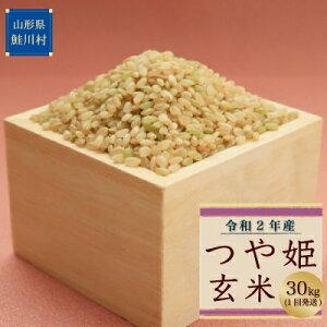 【ふるさと納税】鮭川村 令和2年産つや姫<玄米> 30kg